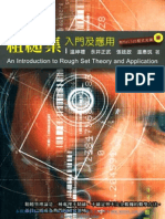 粗糙集入門及應用 An Introduction to Rough Set Theory and Application