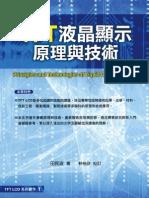 TFT液晶顯示原理與技術 Principles and Technologies of Liquid Crystal Displays