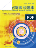 驗光配鏡職考題庫 Optometry and Ophthalmic Dispensing Standard Text