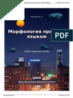 Morfologija_prostym_jazykom