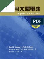 應用太陽電池 Applied Photovoltaics