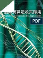 遺傳演算法及其應用 Genetic Algorithm and It's Applications