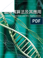 遺傳演算法及其應用 Genetic Algorithm and It's Applications