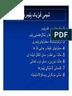 (اسلايدهاي آموزشي درس شيمي فيزيک پليمرها ( دکتر کفاشي – دانشگاه تهران .pdf
