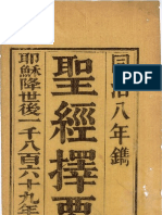 聖經擇要 (1869 同治八年) 譯者不詳