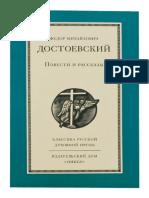 F. M. Dostojevski~Pripovetke (latinica).pdf