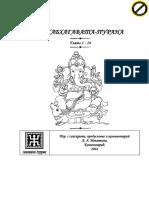 Makhabkhagavata Purana 1-14-2016