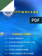FPSO的设计与建造