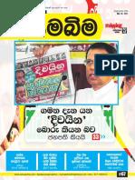 Samabima 67 Issued (2016 July )
