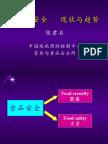 食品安全-现状和趋势
