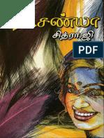 தீட்சண்யா by சித்ரா.ஜி