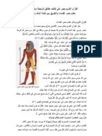 الكريم وذكر حكام مصر القدماء والتفريق بين كلمة الملك والفرعون