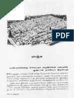 மாஞ்சு - சுஜாதா.pdf