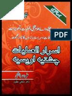 Asrar ul Amliyaat.pdf