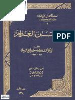 لحن العوام أبو بكر الزبيدي.pdf
