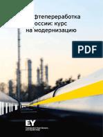 EY Downstream in Russia Course to Modernizatation