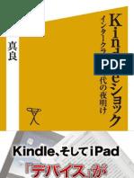 Kindleショック