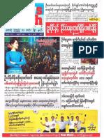 News Watch Journal Vol 11 - No 13.pdf