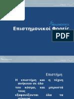 ΣυμμετέχωστηνΝΔ-ΠαρουσίασηΑποτελεσμάτων (ΤΕΛ.)