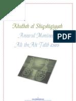 Khutba Shiqshiqiyyah