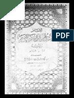 الإمام أبو عبيدة وفقهه للراشدي