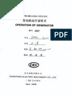 660mw Generator Manual_M
