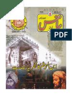 Urdu Science(Oct 2015)