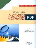 نحو فهم أعمق للواقع الإسلامي