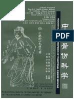Traumatology and Orthopedics of TCM.pdf