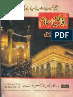 Daqaeq-e-Islam February2016