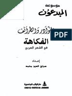 nawadir_taraef_fokaha