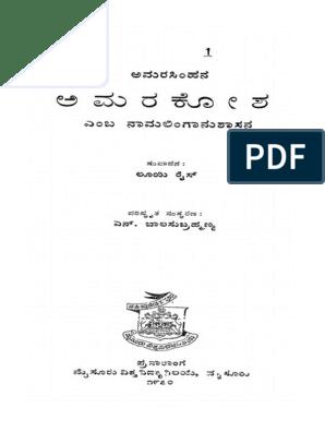 amarakosha in telugu pdf