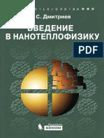 Dmitriev a. S. Vvedenie v Nanoteplofiziku.fragment
