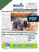 Myanma Alinn Daily_ 18 July 2016 Newpapers.pdf