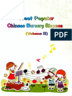 Most Popular Chinese Nursery Rhymes (Volume 2)