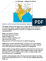 இந்திய அரசியல் அமைப்பும் தேர்தலும் - அறிந்து கொள்வோம்.pdf