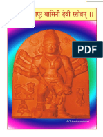 10] Tuljapur Devi Stotra.pdf