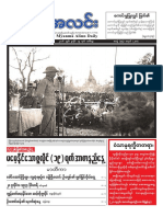 Myanma Alinn Daily_ 19 July 2016 Newpapers.pdf