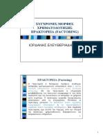 smx_FACTORING_08_a.pdf