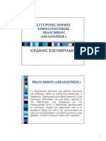 smx_FRANCHISING.pdf