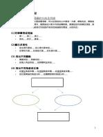 學生筆記_23 Apr.docx