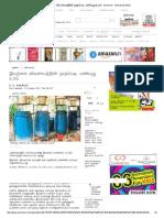இயற்கை விவசாயத்தின் முதல்படி_ மண்புழு உரம் - Dinamani - Tamil Daily News