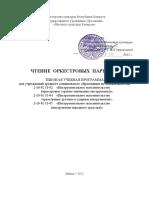 Syllabus ru CitPart.pdf