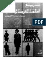 تاريخ الشرطة