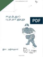 Eelathu Puranaanooru