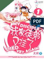 [Disciple] Volume 1.pdf
