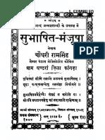 SubhashitaManjusha-ChaudhariRamaSimha1924