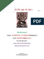 Mahadev Bhairav Mantra's Collection(महादेव-भैरव प्रमुख मंत्र संग्रह )