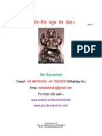 Mahadev Bhairav Mantra's Collection(महादेव-भैरव प्रमुख मंत्र संग्रह )