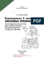 26739.pdf